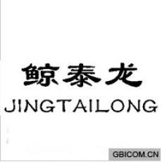 鯨泰龍  JINGTAILONG