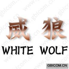 威狼 WHITE WOLF