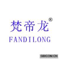 梵帝龙FANDILONG