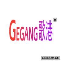 歌港GEGANG