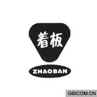 著板  ZHAO BAN